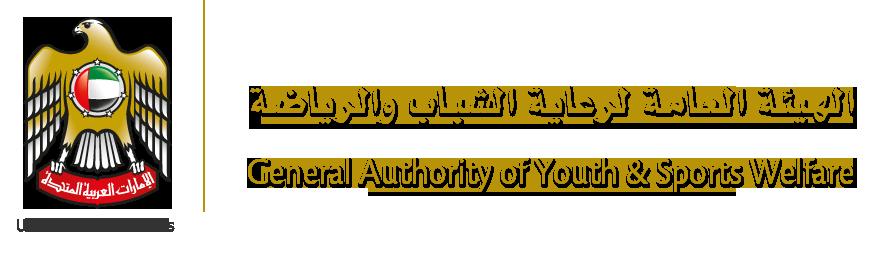 لجنة مؤقتة لإدارة شؤون مركز إعداد القادة التابع للهيئة العامة للرياضة